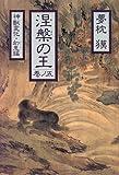涅槃の王〈巻ノ5〉神獣変化・幻鬼編