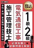 建築土木教科書 1級・2級 電気通信工事施工管理技士 学科・実地 要点整理&過去問解説