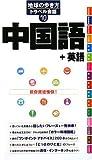 10 地球の歩き方 トラベル会話 中国語+英語 (地球の歩き方トラベル会話)