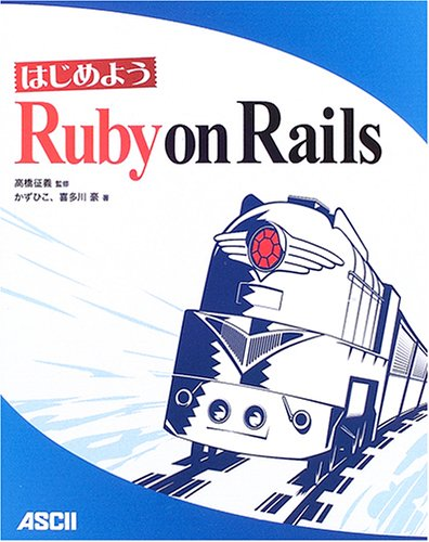 はじめよう Ruby on Railsの詳細を見る