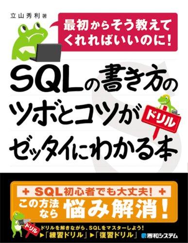 SQLの書き方のツボとコツがゼッタイにわかるドリル本の詳細を見る