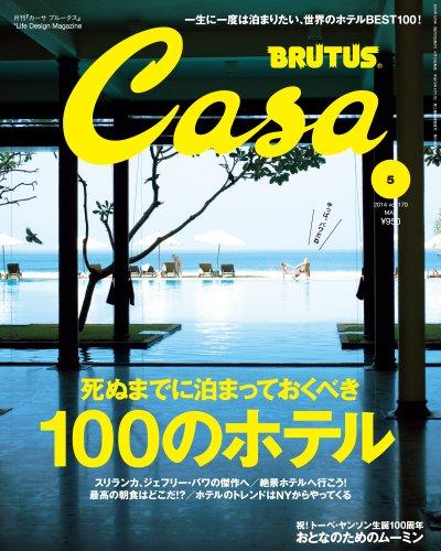 Casa BRUTUS (カーサ・ブルータス) 2014年 05月号 [雑誌]の詳細を見る