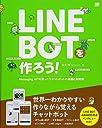 LINE BOTを作ろう Messaging APIを使ったチャットボットの基礎と利用例