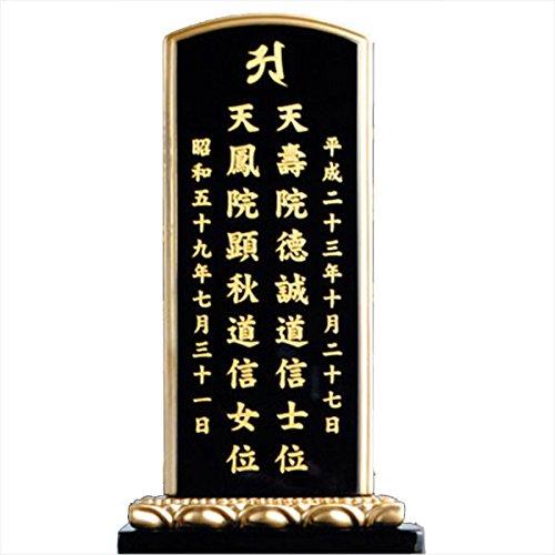 仏縁堂ブランド:夫婦位牌文字代金 位牌文字入れ代金 連名(太楷書)
