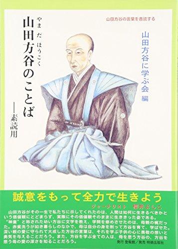 山田方谷のことば (サムライスピリット)