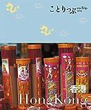 ことりっぷ 海外版 香港 (海外   観光 旅行 ガイドブック)