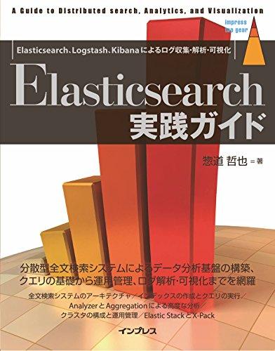 Elasticsearch実践ガイド[ 惣道 哲也 ]の自炊・スキャンなら自炊の森