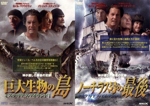 ミステリアス・アイランド 全2巻セット [レンタル落ち] [DVD] -