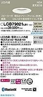 パナソニック(Panasonic) スピーカー付ダウンライト LGB79021LB1