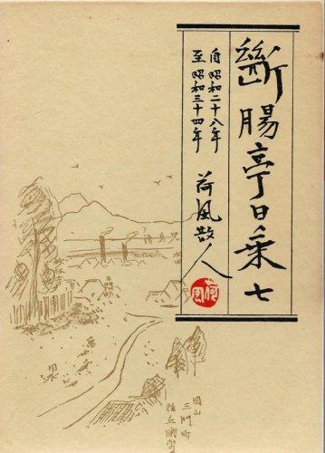 断腸亭日乗〈7〉 (1981年)