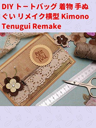 ビデオクリップ: DIY ト-トバッグ 着物 手ぬぐい リメイク横型 Kimono Tenugui Remake