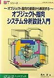 オブジェクト指向システム分析設計入門―オブジェクト指向の基礎から解説する (SRCハンドブック―STシリーズ)