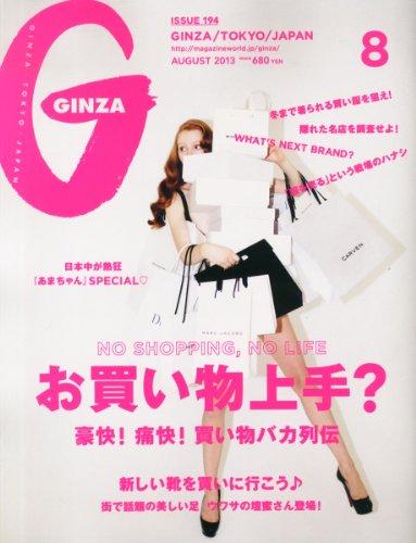GINZA (ギンザ) 2013年 08月号 [雑誌]の詳細を見る