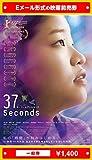 『37セカンズ』映画前売券(一般券)(ムビチケEメール送付タイプ)