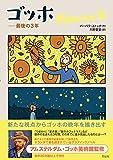 「ゴッホ  最後の3年」販売ページヘ