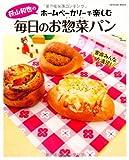 荻山和也のホームベーカリーで楽しむ毎日のお惣菜パン (タツミムック) 画像