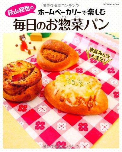 荻山和也のホームベーカリーで楽しむ毎日のお惣菜パン (タツミムック)の詳細を見る
