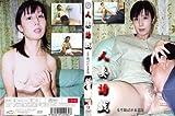 人妻遊戯-13【DVHU-013】CND [DVD]