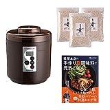 発酵食品メーカー 醸壺 カモシコ(タニカ電器) と乾燥米糀3個セット(レシピ付き) 手作り甘酒・塩麹・醤油麹