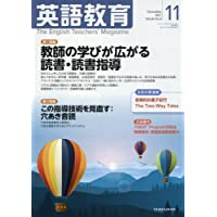 英語教育 2017年 11 月号 [雑誌]