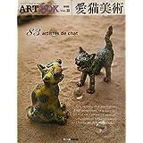 愛猫美術 (ART BOX vol.9)