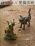 ART BOX vol.9 愛猫美術 (ART BOX MOOK SERIES) (ARTBOX) 画像