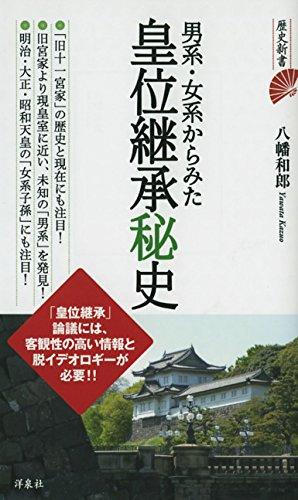 男系・女系からみた皇位継承秘史 (歴史新書)