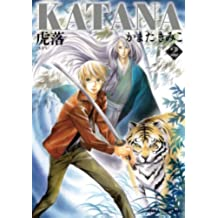 KATANA (2) 虎落 (あすかコミックスDX)