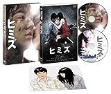 ヒミズ コレクターズ・エディション [DVD] 画像