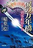 涙の万年橋~剣客船頭(十七)~ (光文社文庫) 画像
