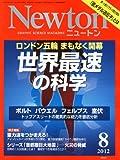Newton (ニュートン) 2012年 08月号 [雑誌]