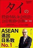 タイの投資・M&A・会社法・会計税務・労務(発行:TCG出版) (海外直接投資の実務シリーズ)