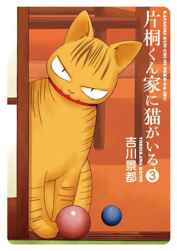 片桐くん家に猫がいる 3 (Bunch Comics Extra)の詳細を見る