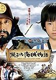 瀬戸内海賊物語 【DVD】