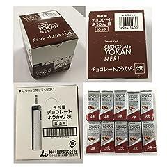 井村屋 チョコようかん 煉55g×10個