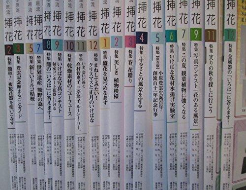 月刊 小原流 挿花 セット (華道古書セット)