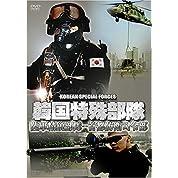 韓国特殊部隊 2 陸軍精鋭部隊-首都防衛司令部 [DVD]