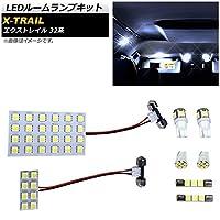AP LEDルームランプキット SMD 64連 AP-RL062 入数:1セット(8個) ニッサン エクストレイル 32系 2013年12月~