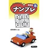 ナンプレ総合編 8 (パズルBOOKS 86)