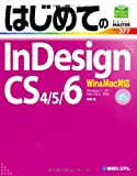 はじめてのInDesign CS4/5/6―Win&Mac対応 (BASIC MASTER SERIES)