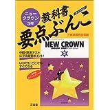 ニュークラウン―三省堂版完全準拠 (3年) (教科書要点ぶんこ)