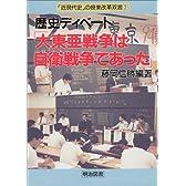 歴史ディベート「大東亜戦争は自衛戦争であった」 (「近現代史」の授業改革双書)