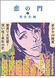 恋の門 (2) (ビームコミックス)
