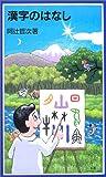 漢字のはなし (岩波ジュニア新書)