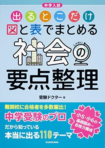 KADOKAWA『中学入試 出るとこだけ図と表でまとめる 社会の要点整理』