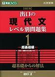 出口の現代文レベル別問題集 1超基礎編 改訂版 (東進ブックス レベル別問題集シリーズ)