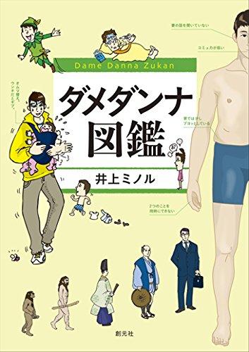 ダメダンナ図鑑