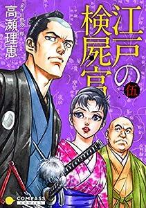 江戸の検屍官 5巻 表紙画像