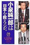 小泉純一郎は日本を救えるか。