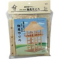 加賀谷木材古代歴史シリーズ物見やぐら 吉野ヶ里入り